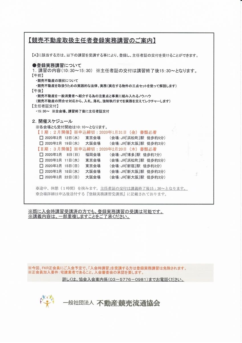 f:id:taiyoukoux:20200115225921j:plain
