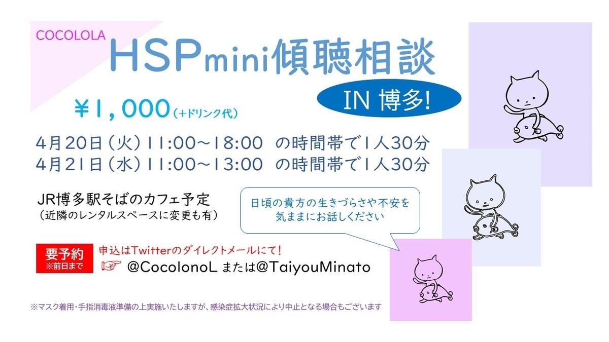 f:id:taiyouminato:20210412223620j:plain