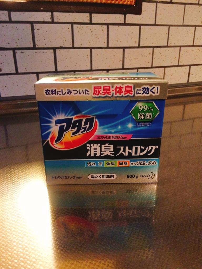 f:id:taiyounotousuita:20170806220002j:plain