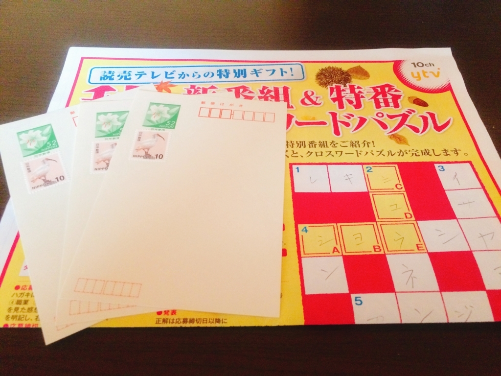 f:id:taiyounotousuita:20171005232802j:plain