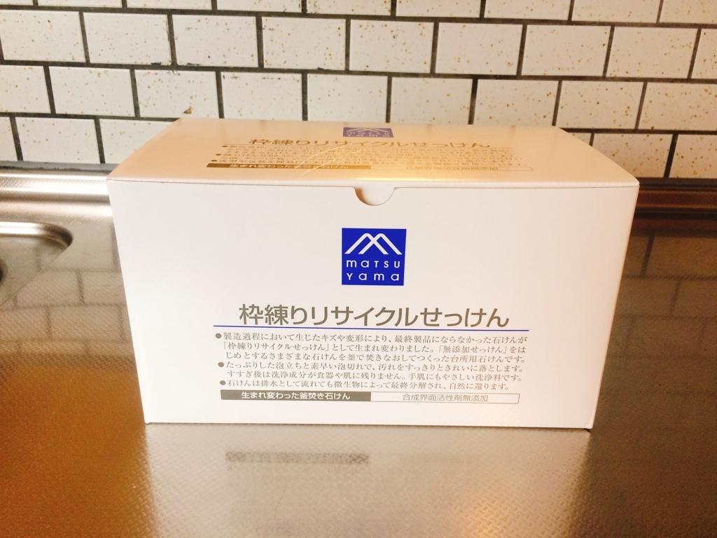 f:id:taiyounotousuita:20171007114944j:plain