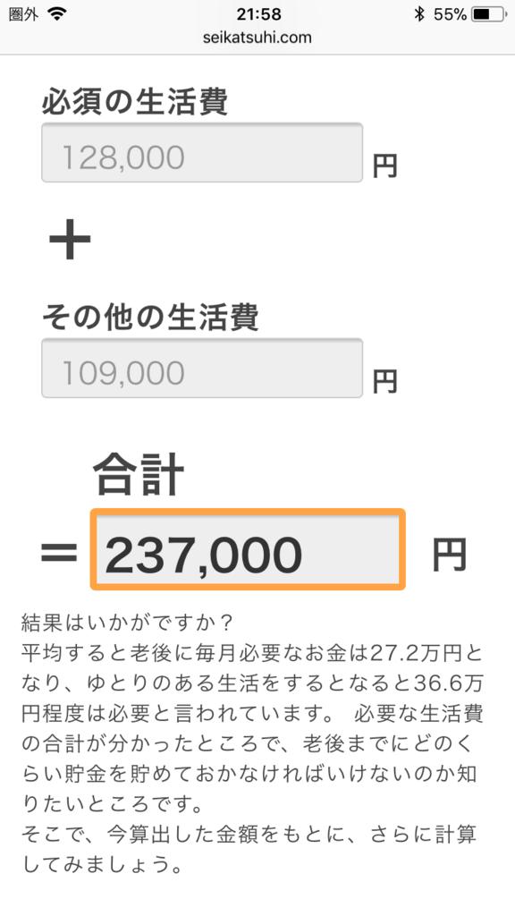 f:id:taiyounotousuita:20171205225038p:plain