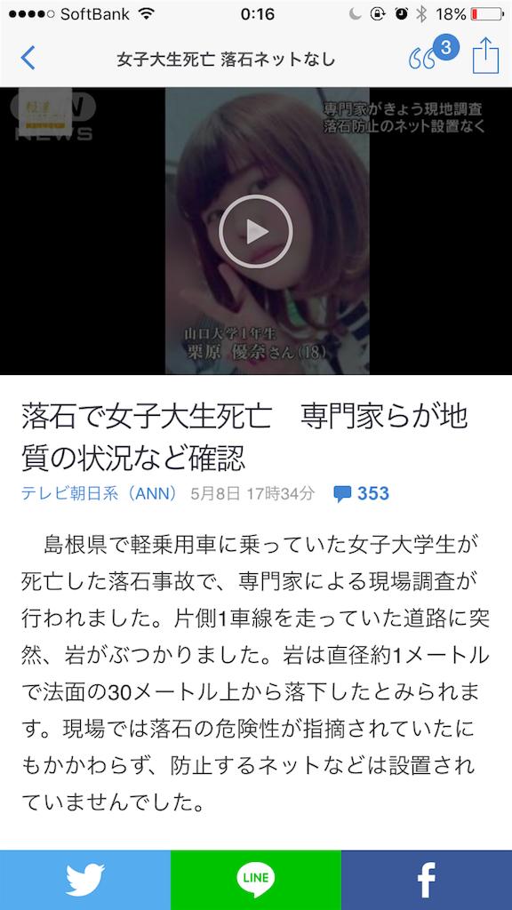 f:id:taizai7h:20160509001710p:image