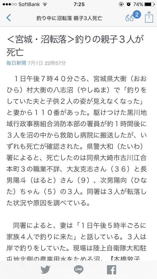 f:id:taizai7h:20160702154752p:plain