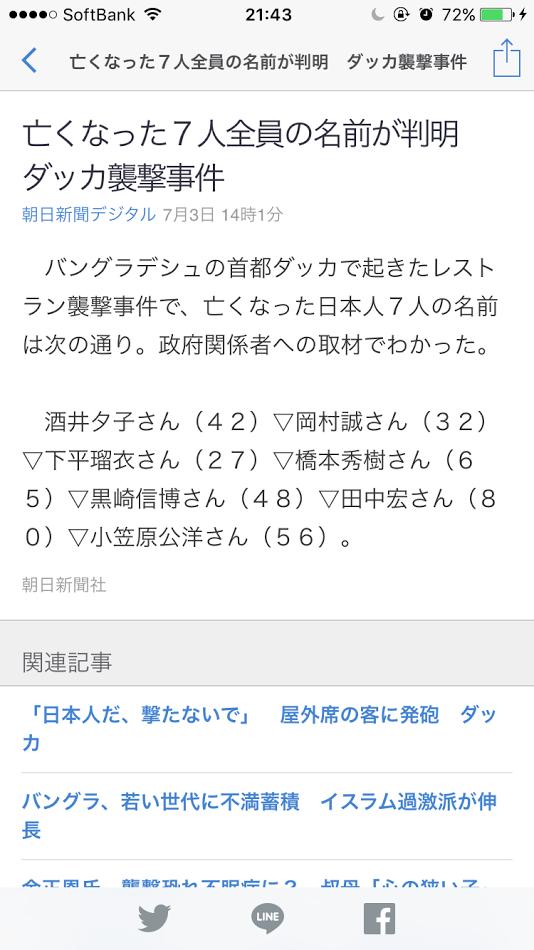 f:id:taizai7h:20160703214653p:plain