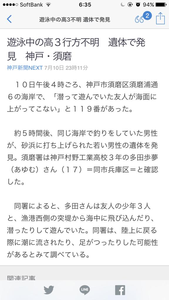 f:id:taizai7h:20160712065111p:plain