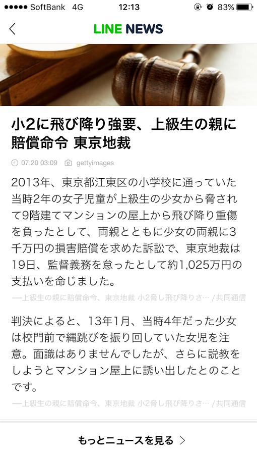 f:id:taizai7h:20160721061153p:plain