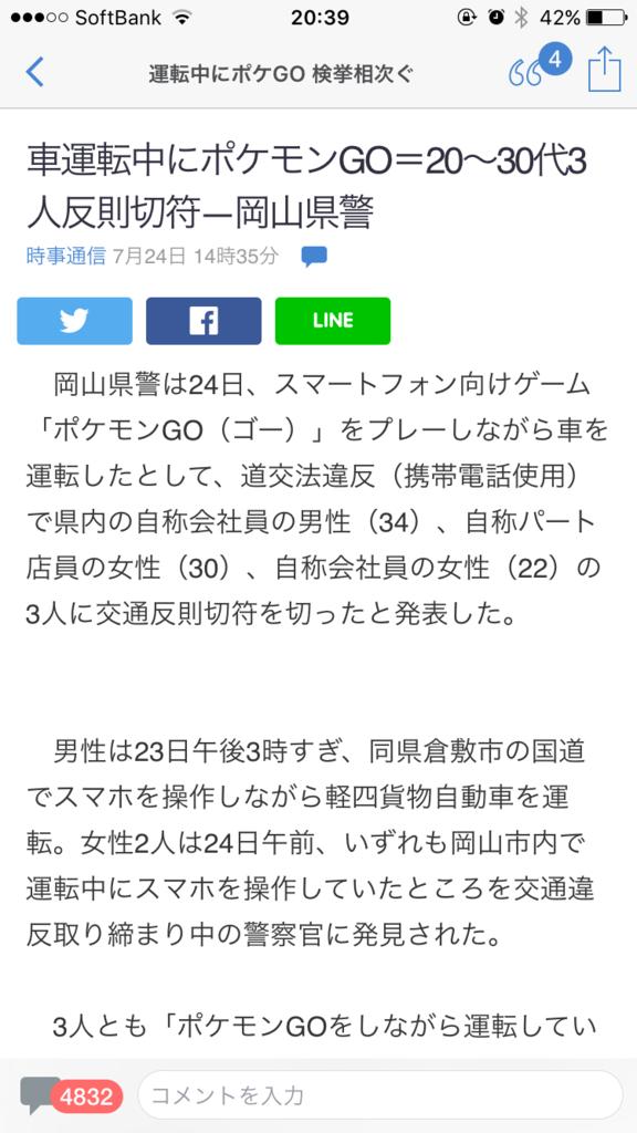 f:id:taizai7h:20160724235917p:plain