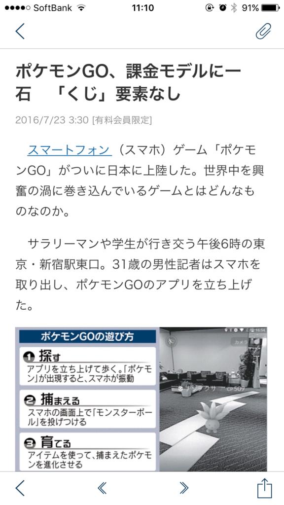 f:id:taizai7h:20160725000909p:plain