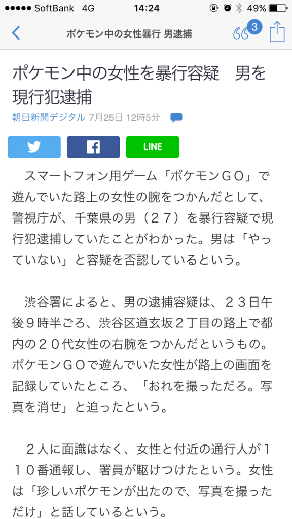 f:id:taizai7h:20160725233658p:plain