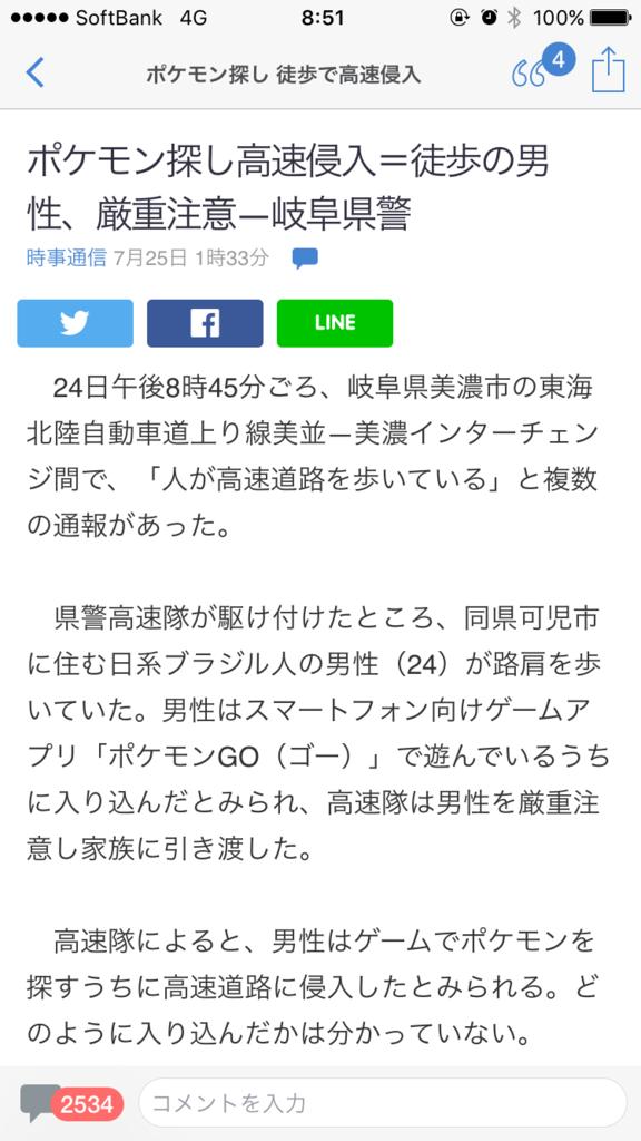 f:id:taizai7h:20160725234004p:plain