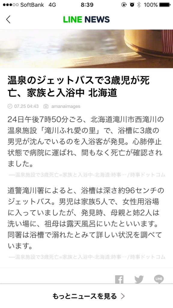f:id:taizai7h:20160726055647p:plain