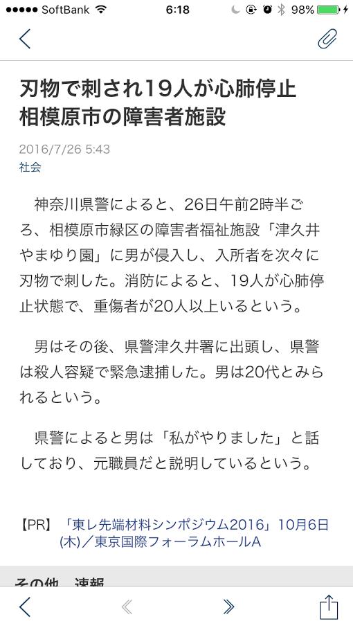 f:id:taizai7h:20160727054532p:plain