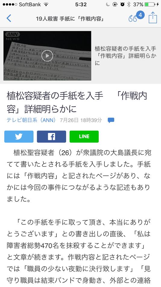 f:id:taizai7h:20160727055457p:plain
