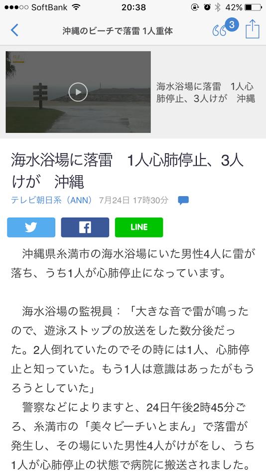 f:id:taizai7h:20160729220524p:plain