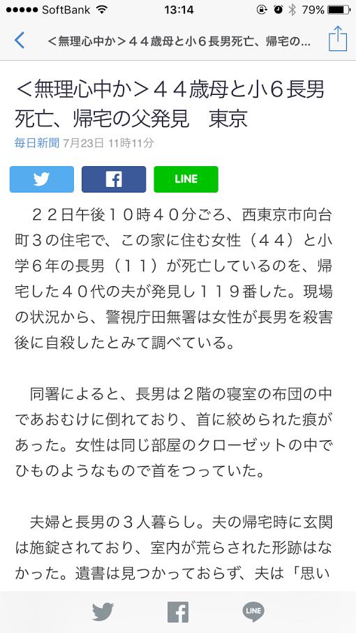 f:id:taizai7h:20160730060956p:plain