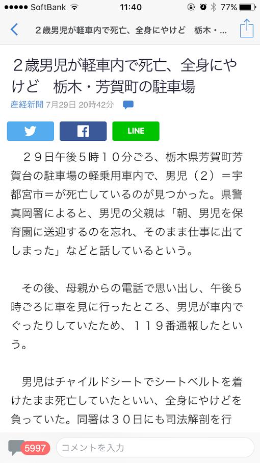 f:id:taizai7h:20160731224345p:plain