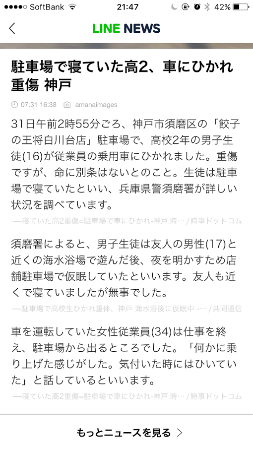 f:id:taizai7h:20160731230226p:plain