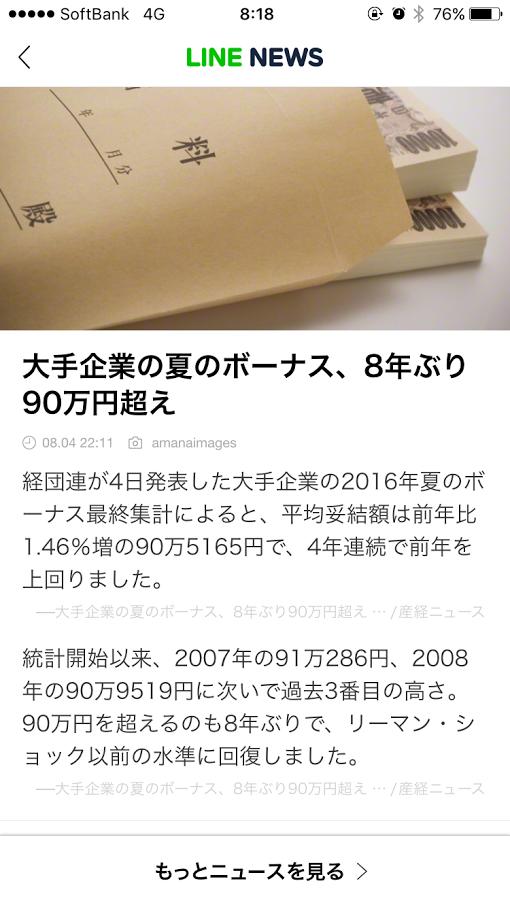 f:id:taizai7h:20160807095907p:plain