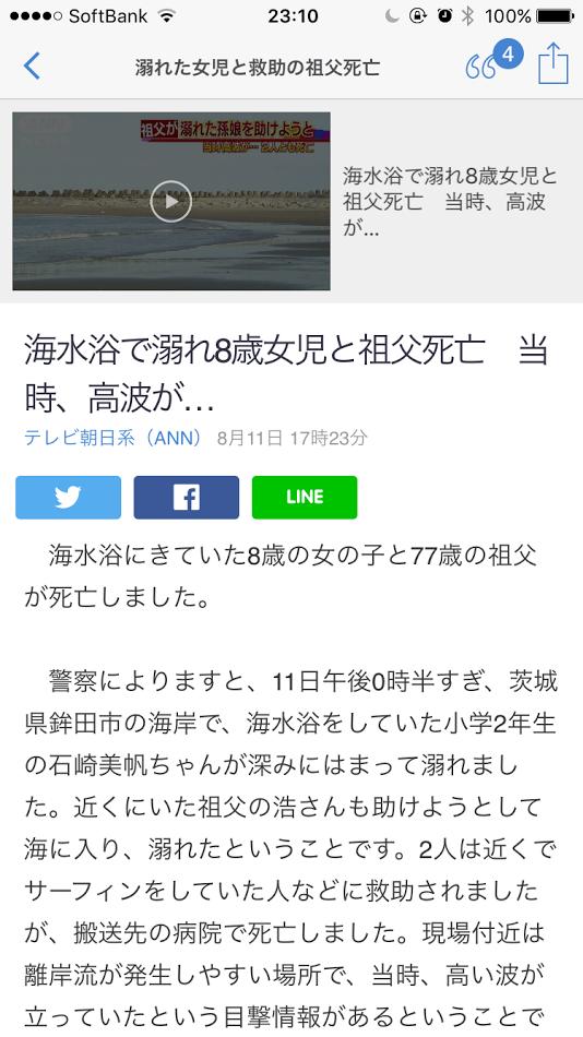 f:id:taizai7h:20160812064258p:plain
