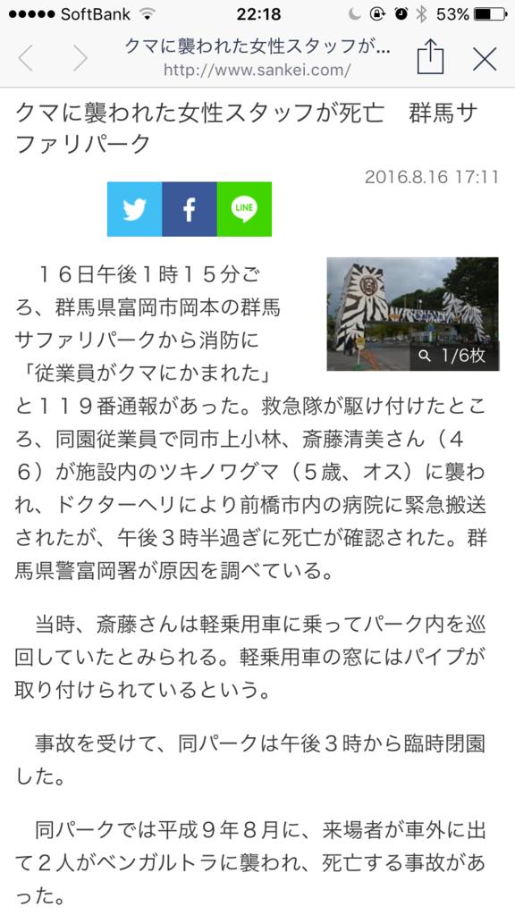 f:id:taizai7h:20160817052151p:plain