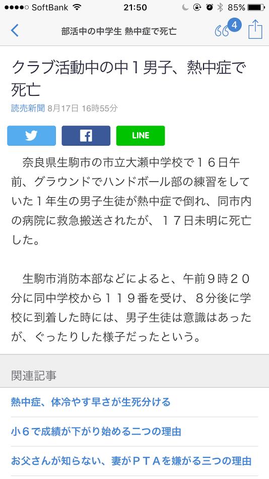 f:id:taizai7h:20160818060755p:plain