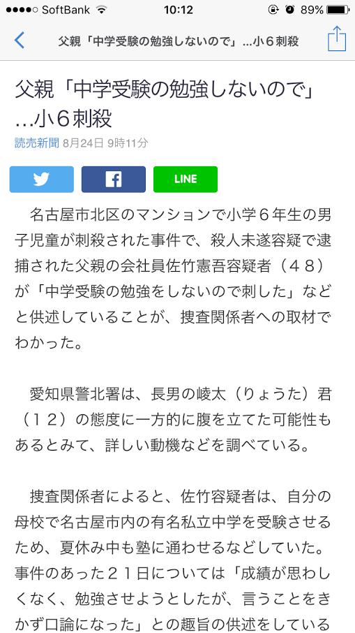 f:id:taizai7h:20160825075418p:plain
