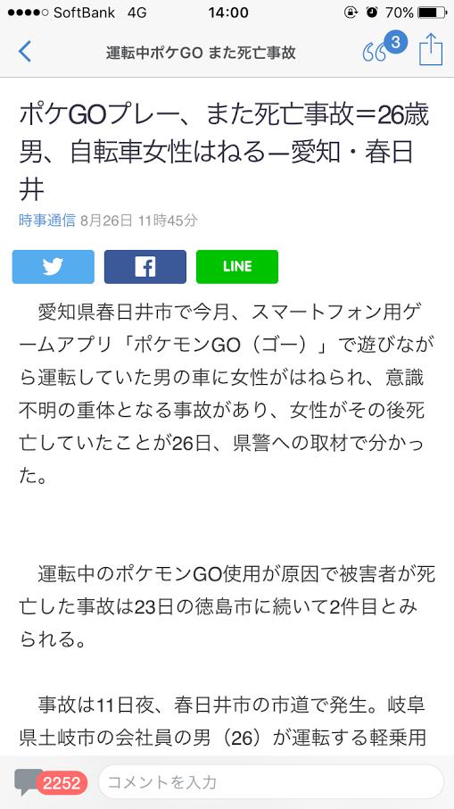 f:id:taizai7h:20160827073735p:plain
