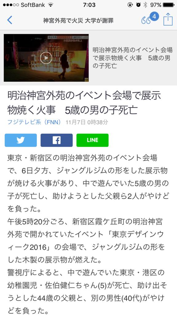 f:id:taizai7h:20161107234123p:plain