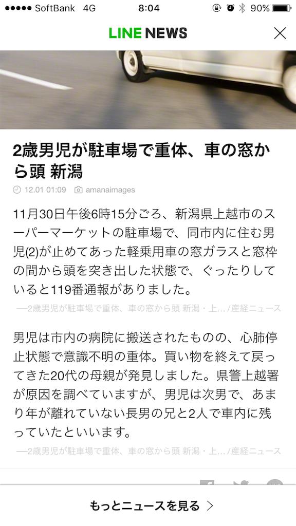 f:id:taizai7h:20161201083604p:image
