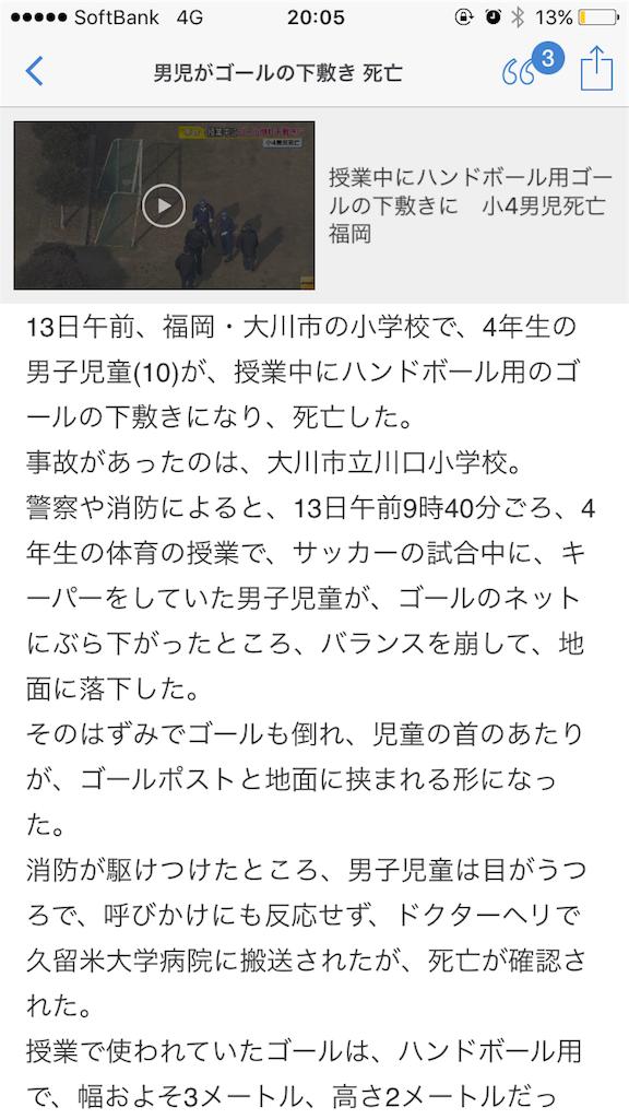 f:id:taizai7h:20170116220353p:image