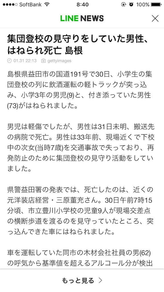 f:id:taizai7h:20170201120709p:image