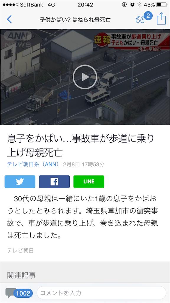f:id:taizai7h:20170208210125p:image