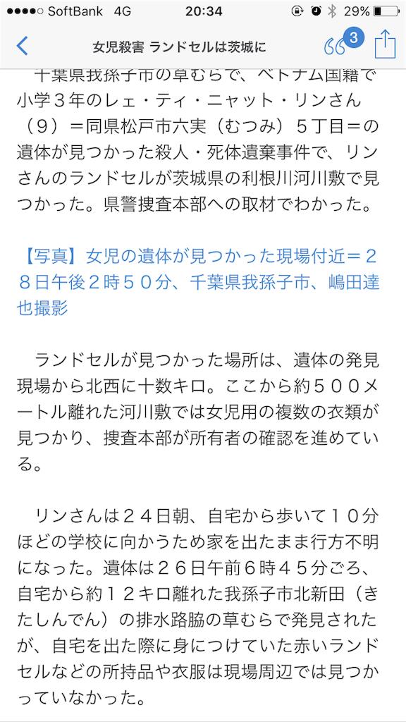 f:id:taizai7h:20170328205758p:image