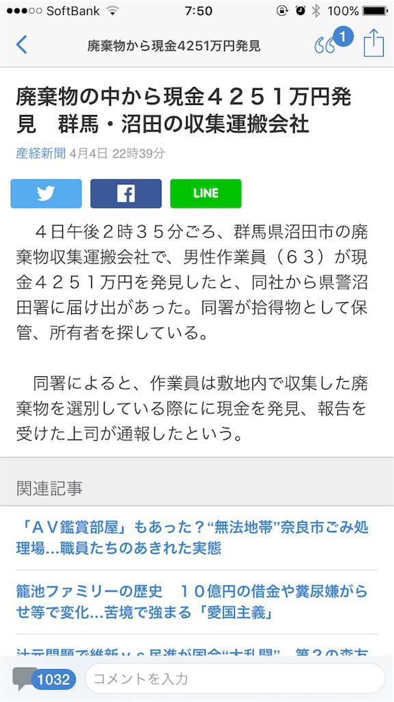 f:id:taizai7h:20170412090453p:image
