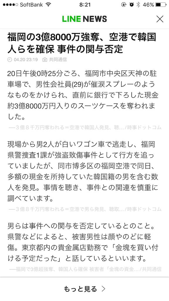 f:id:taizai7h:20170423135109p:image