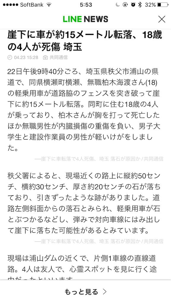 f:id:taizai7h:20170426073216p:image