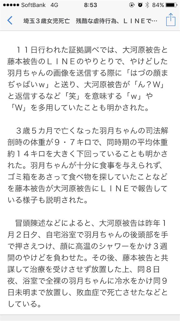 f:id:taizai7h:20170512091333p:image