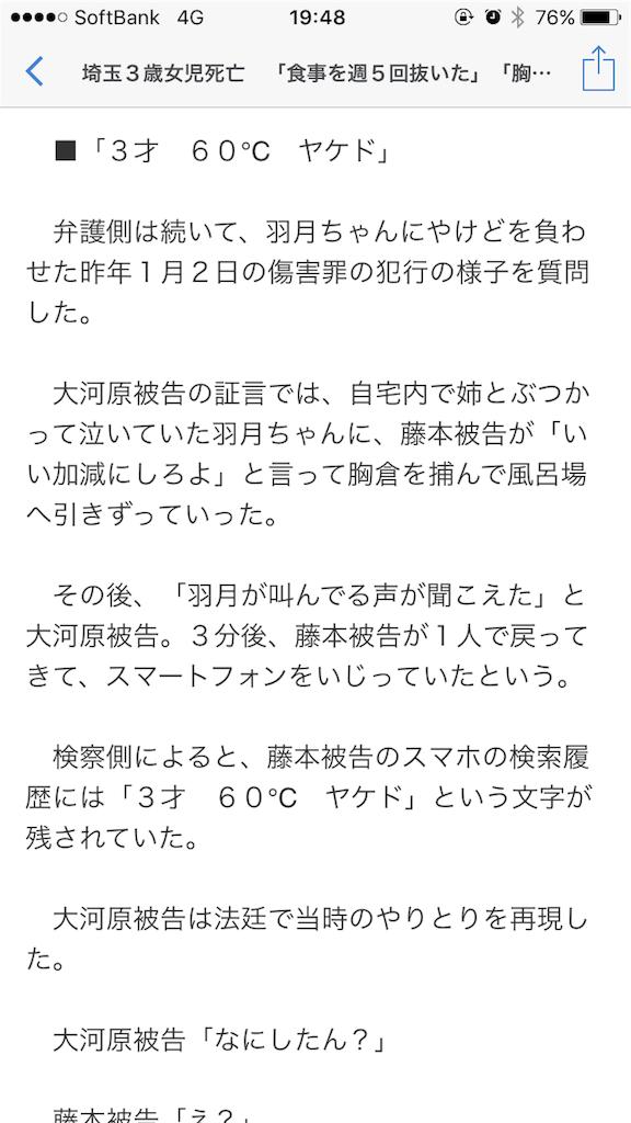 f:id:taizai7h:20170513200053p:image