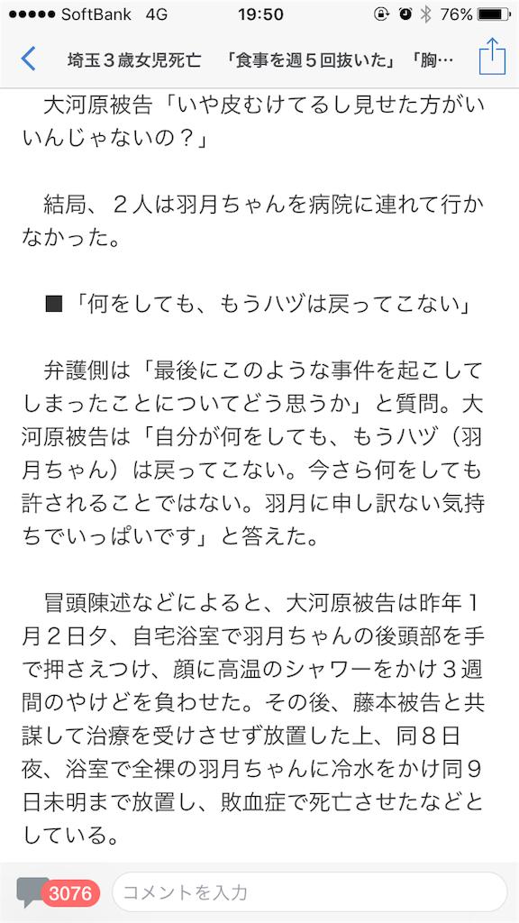 f:id:taizai7h:20170513200105p:image