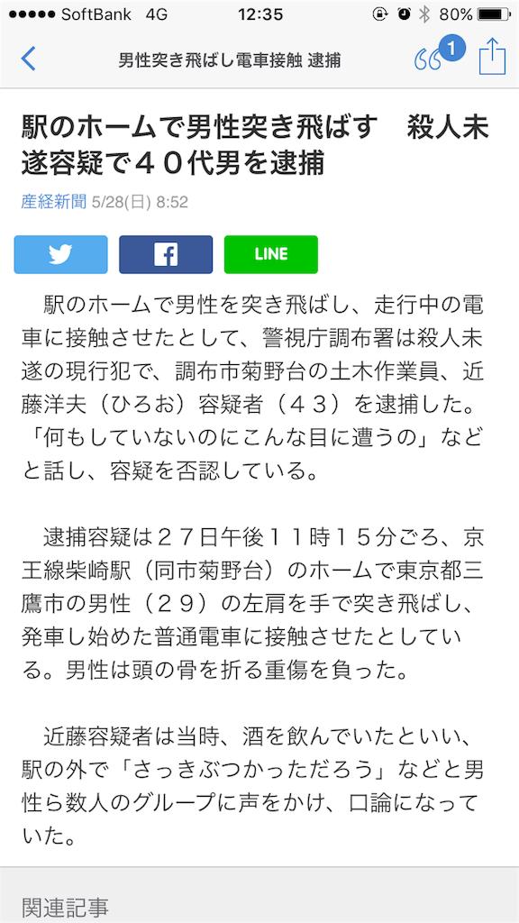 f:id:taizai7h:20170530205445p:image