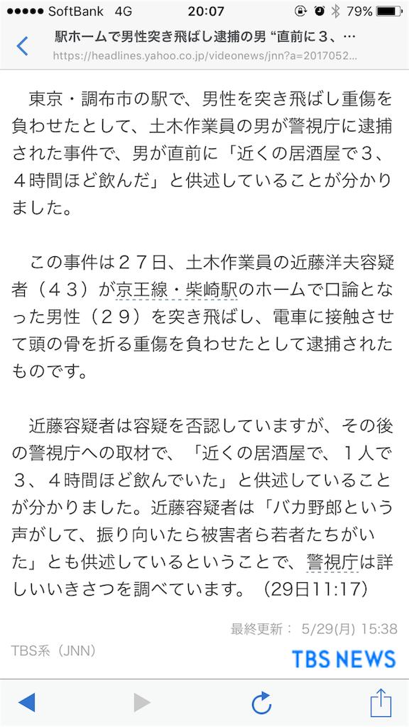 f:id:taizai7h:20170530205504p:image