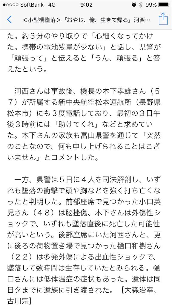 f:id:taizai7h:20170606090407p:image