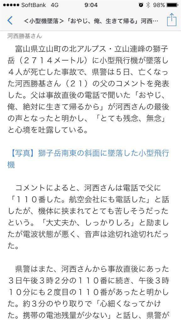 f:id:taizai7h:20170606090452p:image