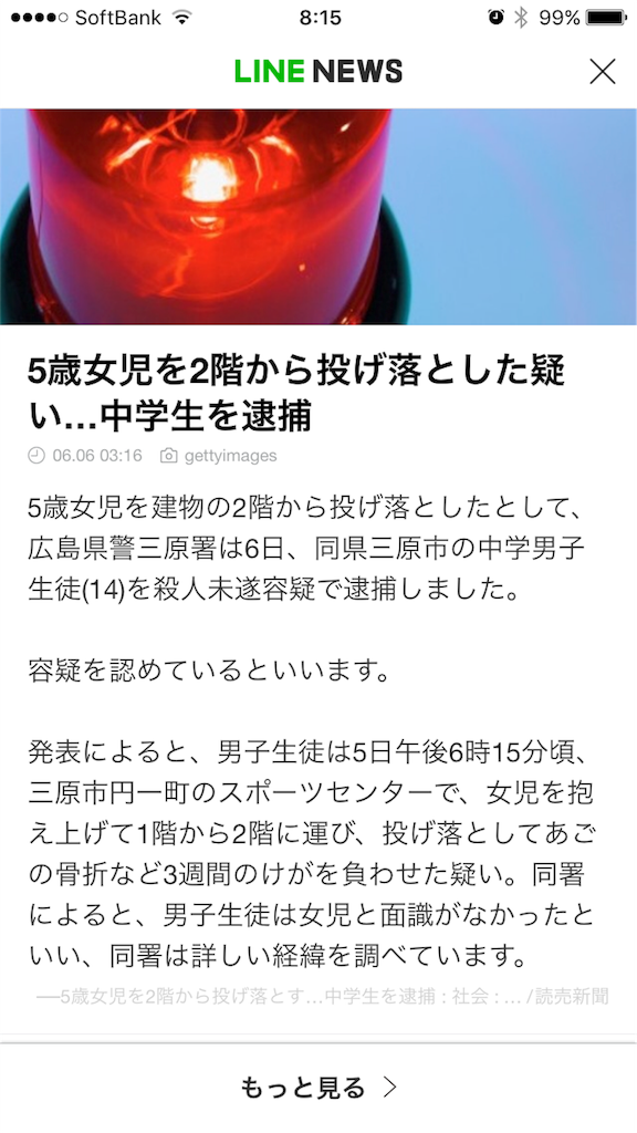 f:id:taizai7h:20170606201733p:image