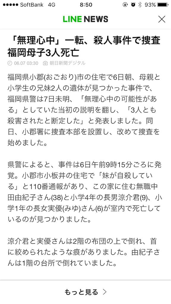 f:id:taizai7h:20170607090338p:image