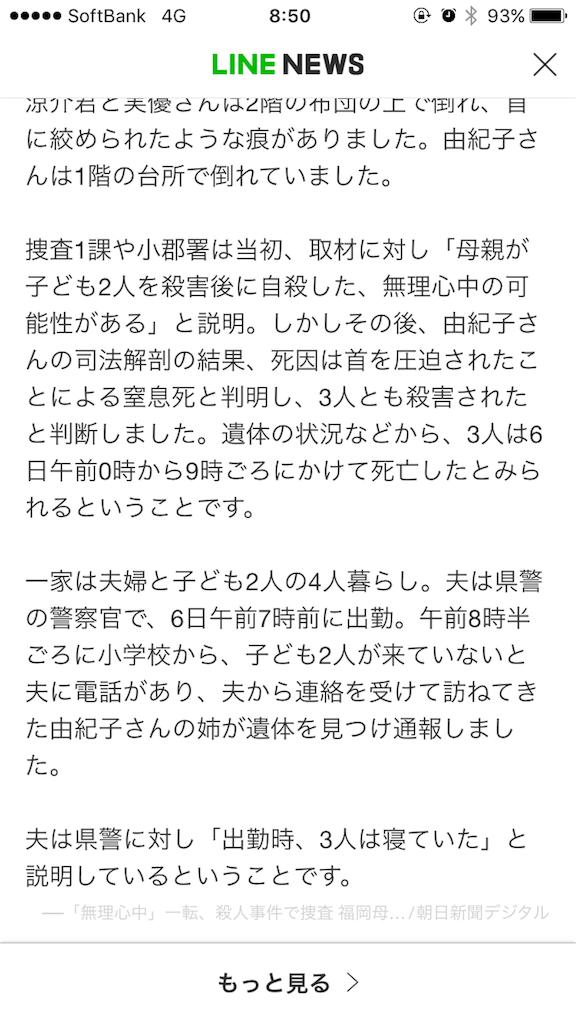 f:id:taizai7h:20170607090910p:image