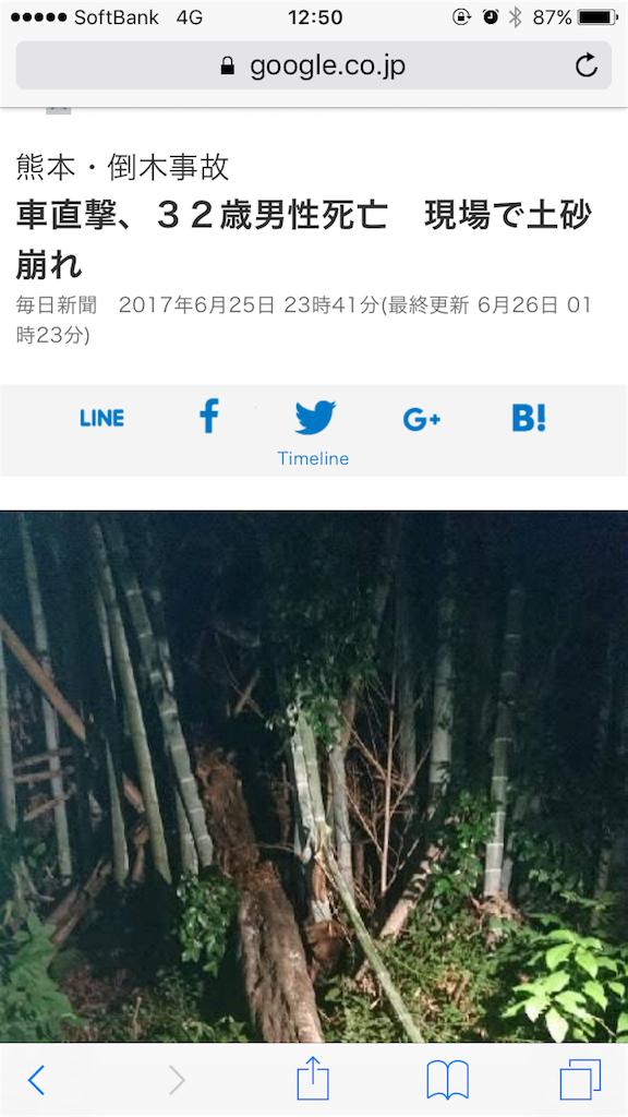 f:id:taizai7h:20170626125037p:image