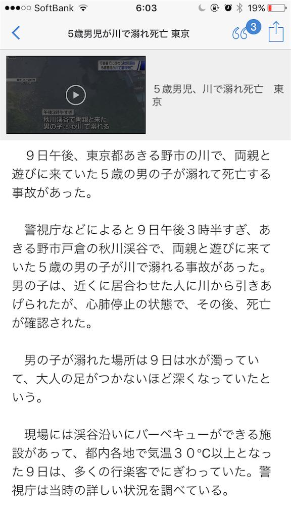 f:id:taizai7h:20170711215040p:image