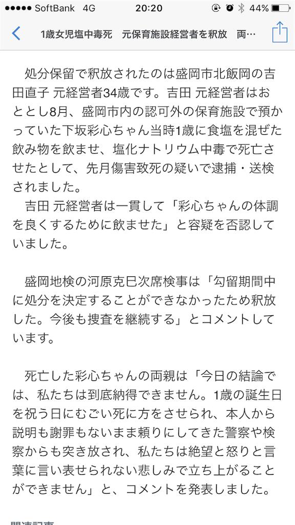 f:id:taizai7h:20170801202336p:image